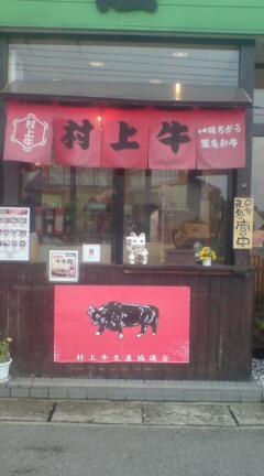 村上牛(^O^)